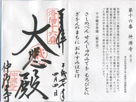 仲源寺観音堂
