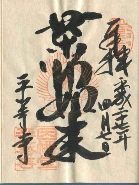 平等寺因幡薬師