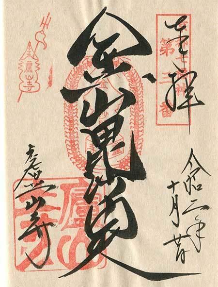 蘆山寺七福神.jpg
