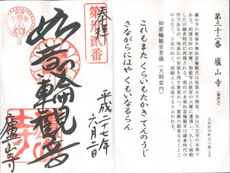 蘆山寺観音.jpg