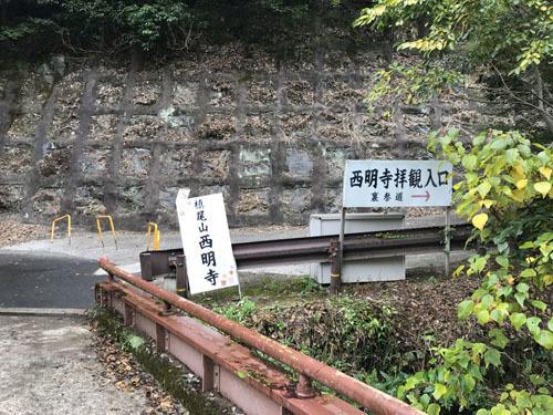 西明寺004.JPG